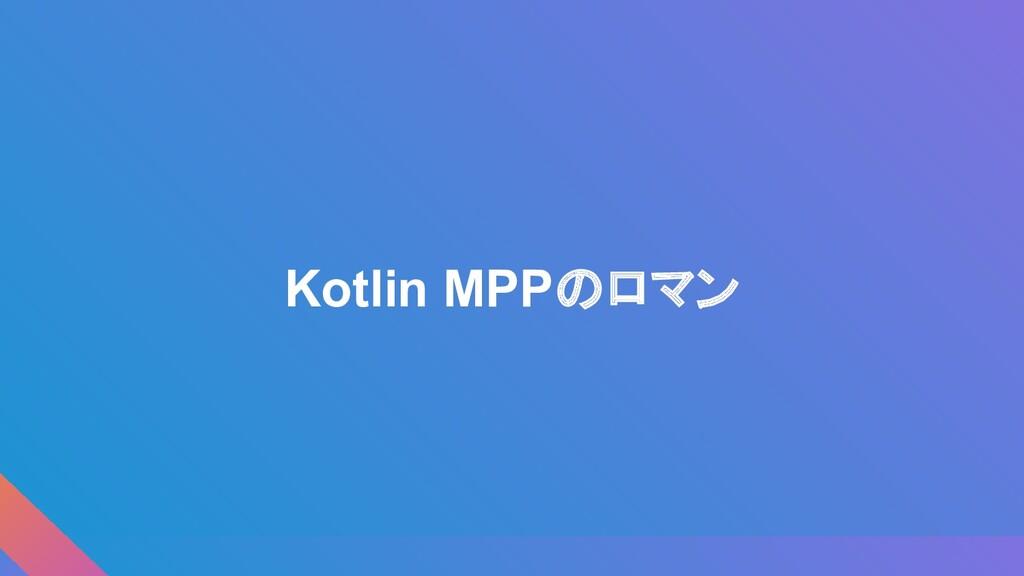 Kotlin MPPのロマン