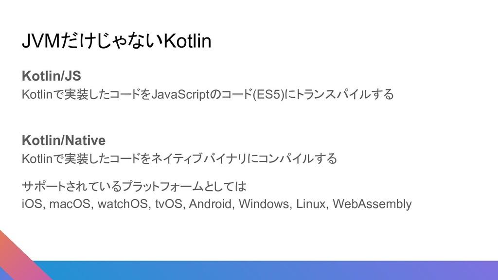 JVMだけじゃないKotlin Kotlin/JS Kotlinで実装したコードをJavaSc...