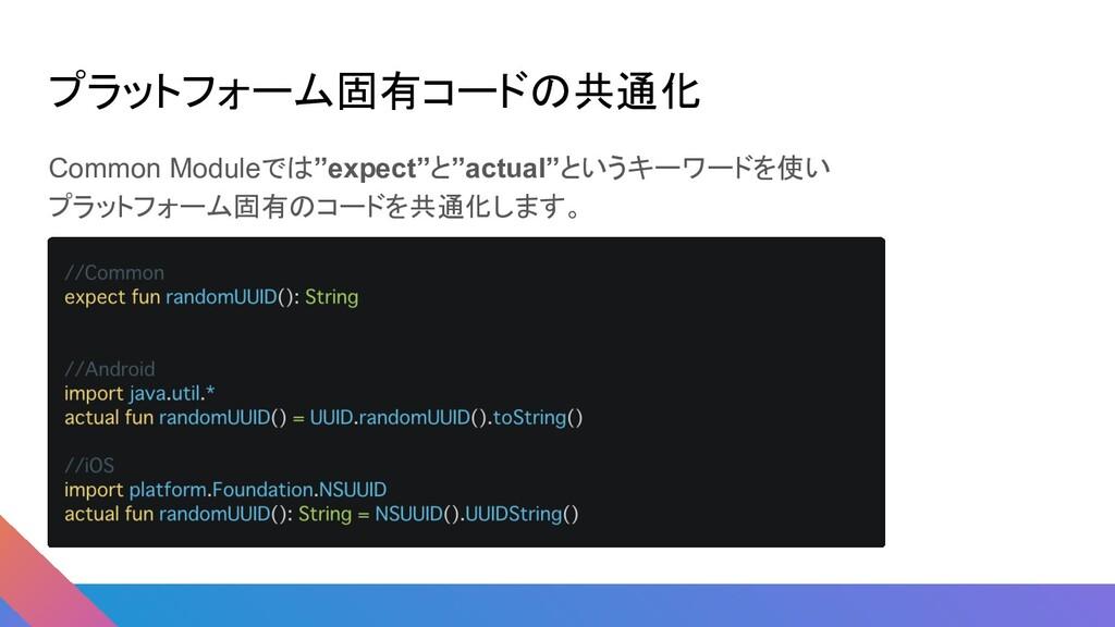"""プラットフォーム固有コードの共通化 Common Moduleでは""""expect""""と""""actu..."""