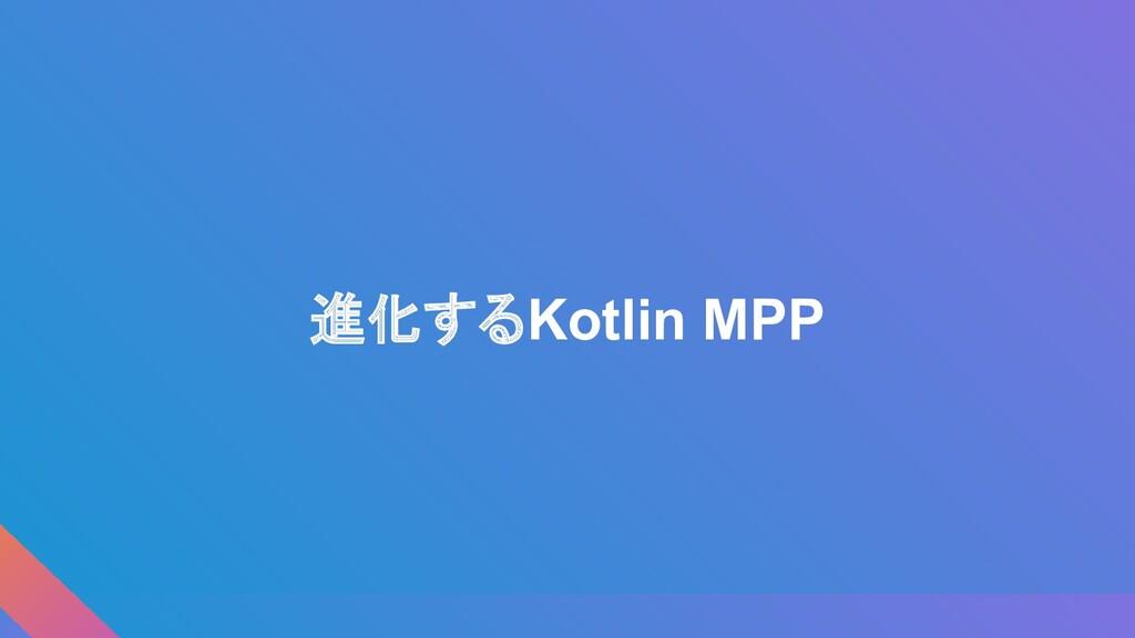 進化するKotlin MPP