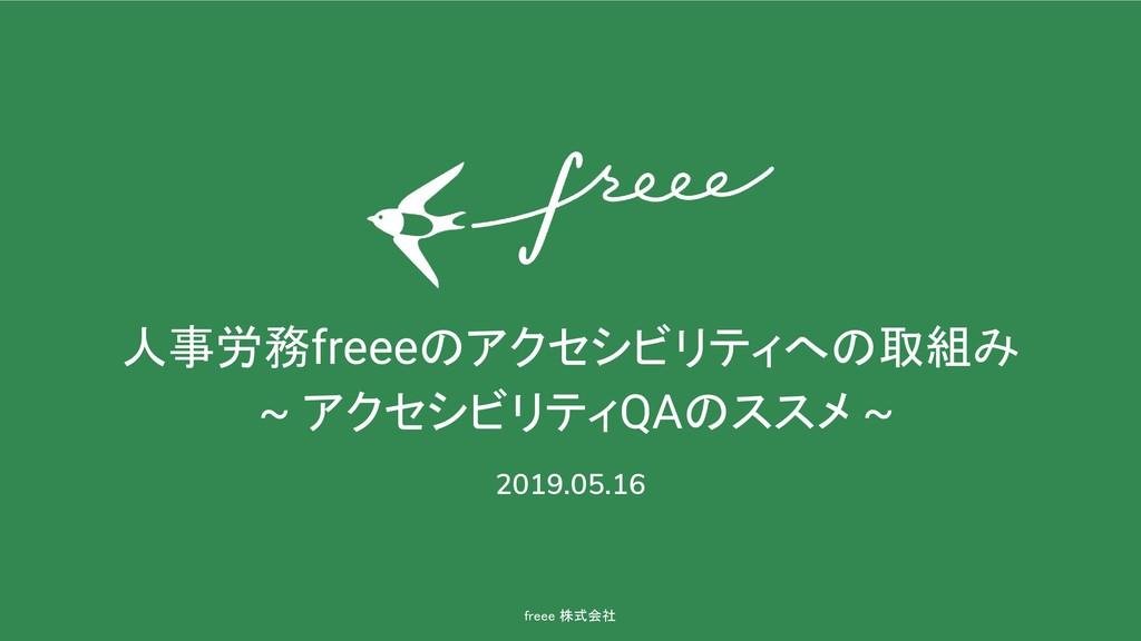 freee 株式会社 2019.05.16 人事労務freeeのアクセシビリティへの取組み ...