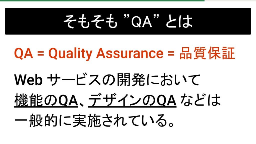 """そもそも """"QA"""" とは 品質保証 サービスの開発において 機能の 、デザインの などは 一..."""