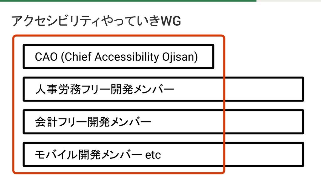 アクセシビリティやっていき CAO (Chief Accessibility Ojisan) ...