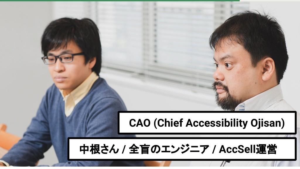 CAO (Chief Accessibility Ojisan) 中根さん / 全盲のエンジニ...