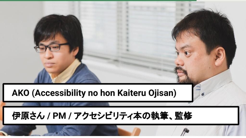 AKO (Accessibility no hon Kaiteru Ojisan) 伊原さん ...