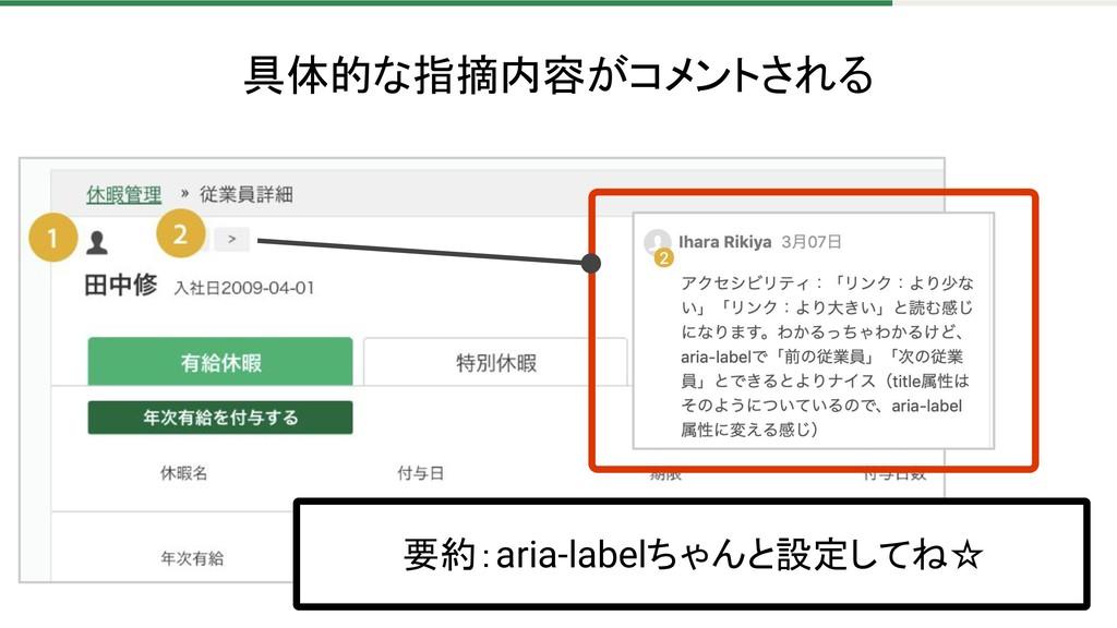 具体的な指摘内容がコメントされる 要約:aria-labelちゃんと設定してね☆