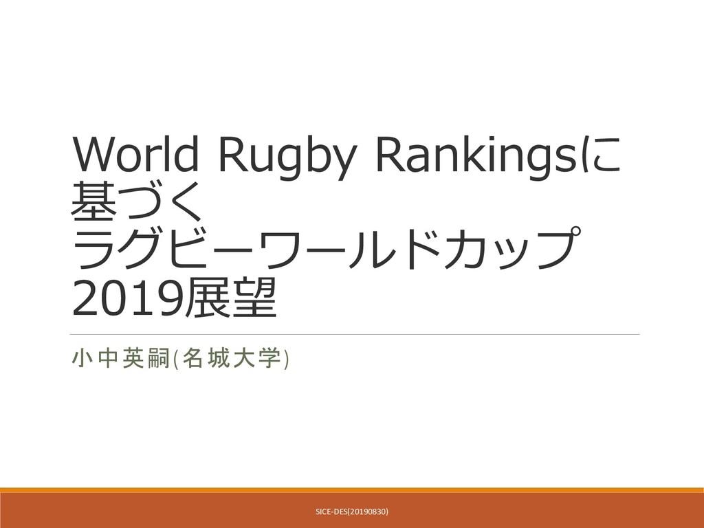 World Rugby Rankingsに 基づく ラグビーワールドカップ 2019展望 小中...