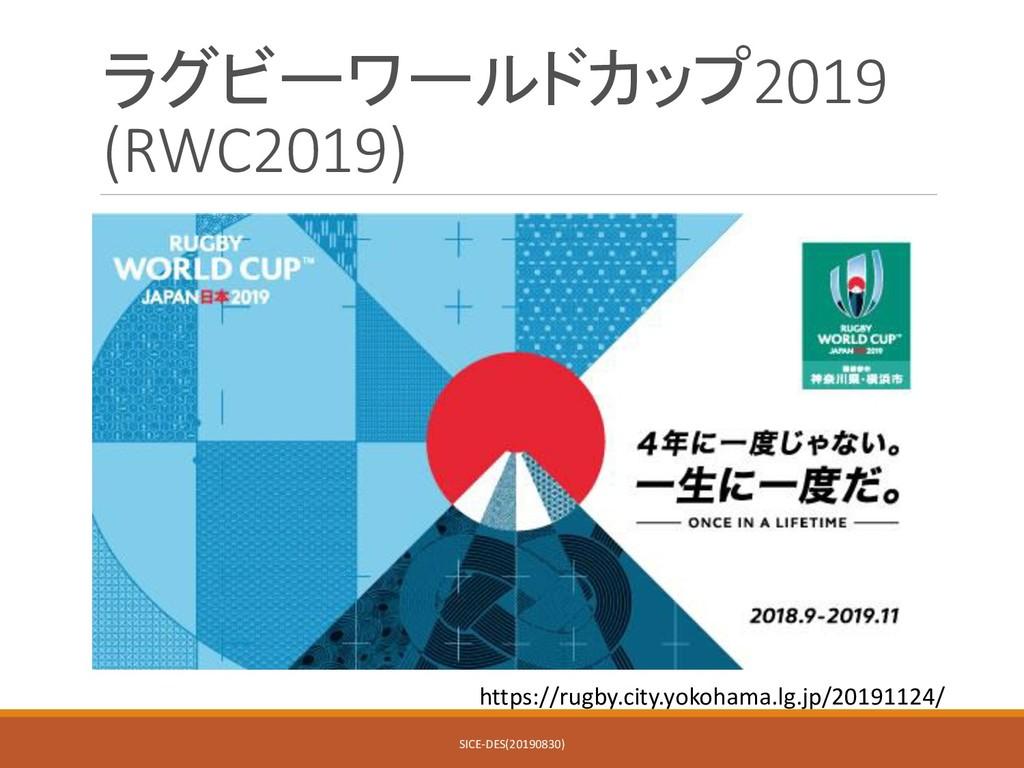 ラグビーワールドカップ2019 (RWC2019) SICE-DES(20190830) ht...