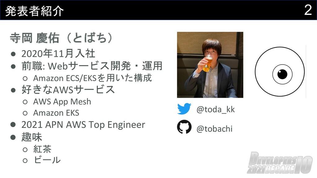 2 発表者紹介 寺岡 慶佑(とばち) ● 2020年11月入社 ● 前職: Webサービス開発...