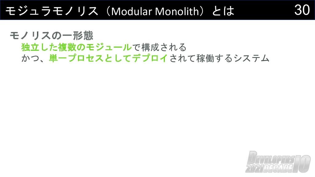 モノリスの一形態 独立した複数のモジュールで構成される かつ、単一プロセスとしてデプロイされて...