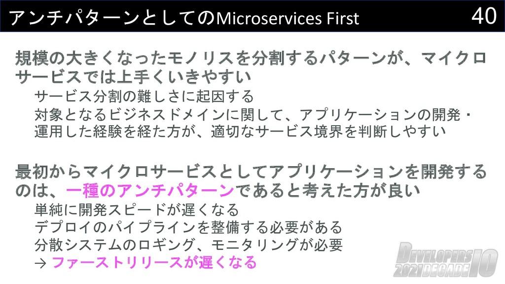規模の大きくなったモノリスを分割するパターンが、マイクロ サービスでは上手くいきやすい サービ...