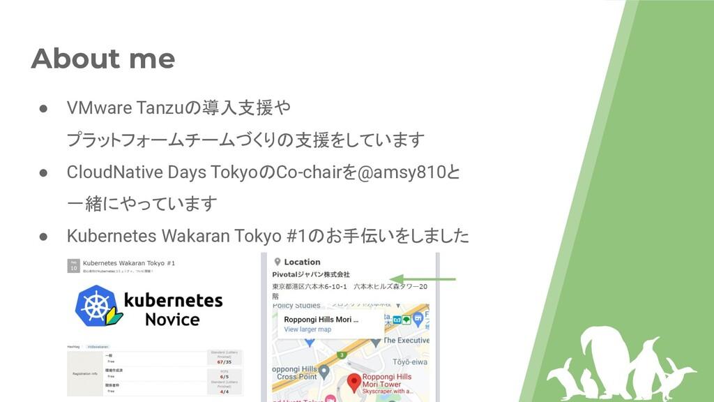 About me ● VMware Tanzuの導入支援や プラットフォームチームづくりの支援...