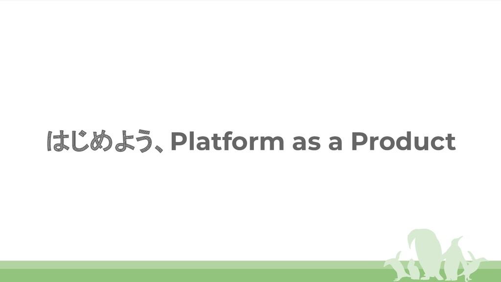 はじめよう、Platform as a Product