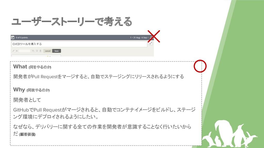 ユーザーストーリーで考える What (何をやるのか) 開発者がPull Requestをマー...