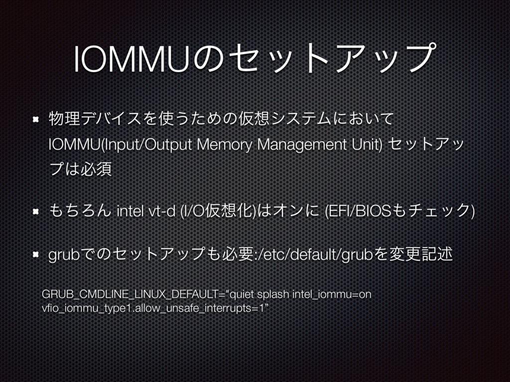IOMMUͷηοτΞοϓ ཧσόΠεΛ͏ͨΊͷԾγεςϜʹ͓͍ͯ IOMMU(Input...