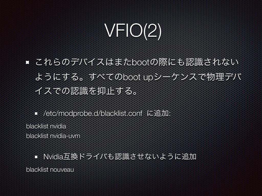 VFIO(2) ͜ΕΒͷσόΠε·ͨbootͷࡍʹࣝ͞Εͳ͍ Α͏ʹ͢Δɻͯ͢ͷboo...
