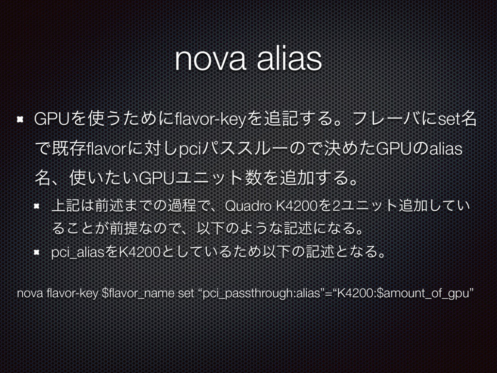 nova alias GPUΛ͏ͨΊʹflavor-keyΛه͢ΔɻϑϨʔόʹset໊ Ͱط...