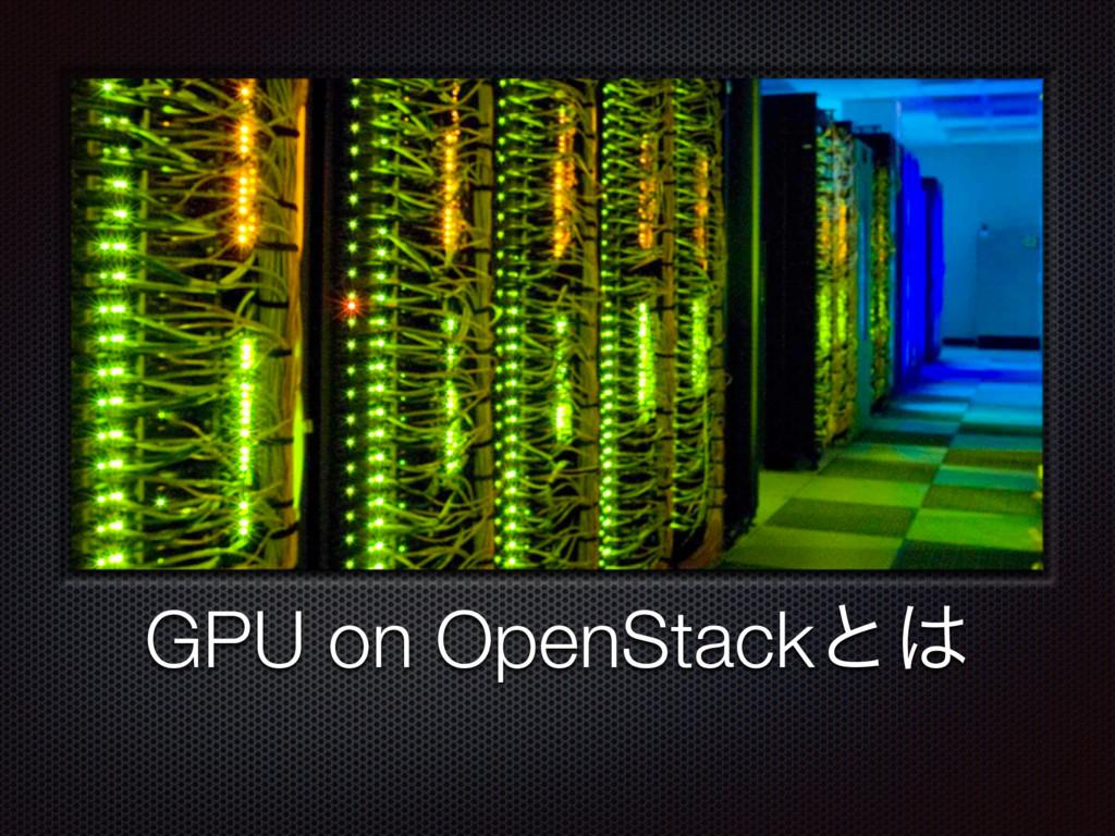 GPU on OpenStackͱ