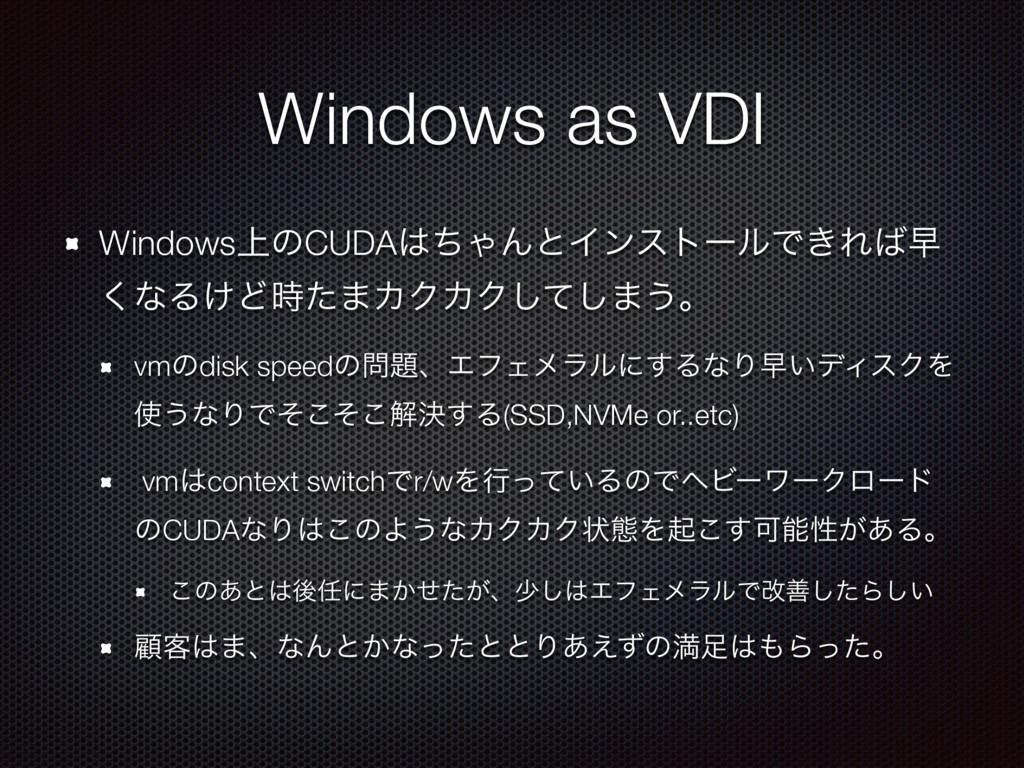 Windows as VDI Windows্ͷCUDAͪΌΜͱΠϯετʔϧͰ͖Εૣ ͘ͳ...