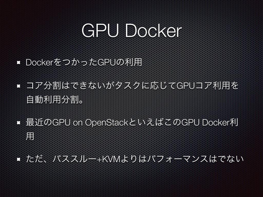 GPU Docker DockerΛ͔ͭͬͨGPUͷར༻ ίΞׂͰ͖ͳ͍͕λεΫʹԠͯ͡G...