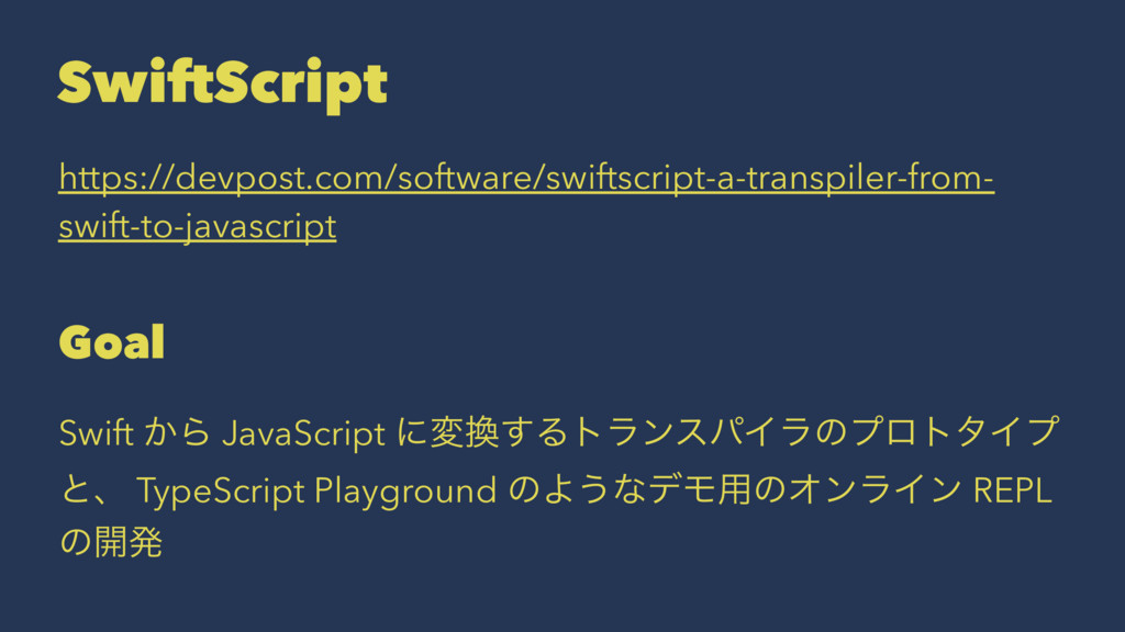 SwiftScript https://devpost.com/software/swifts...