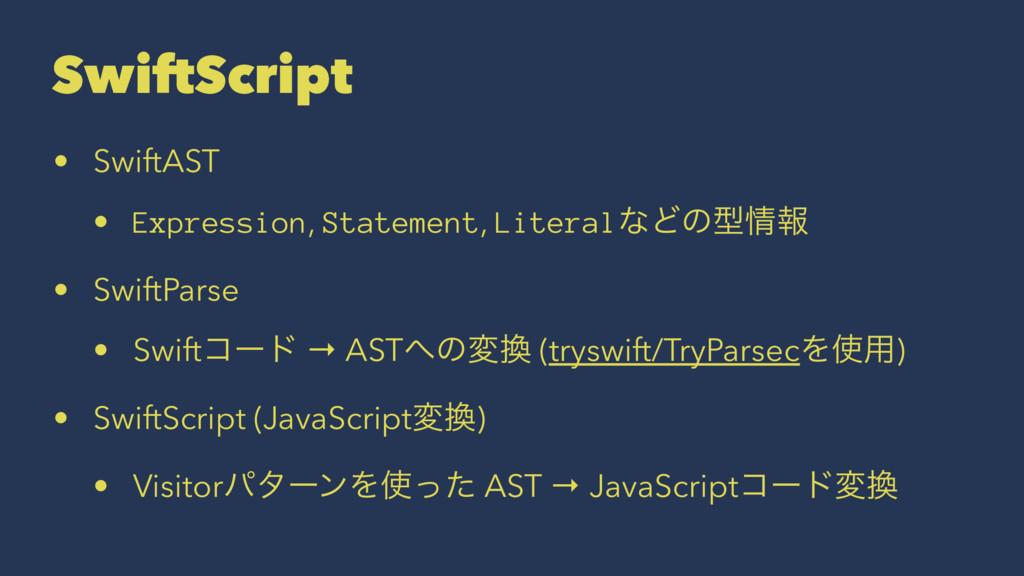 SwiftScript • SwiftAST • Expression, Statement,...