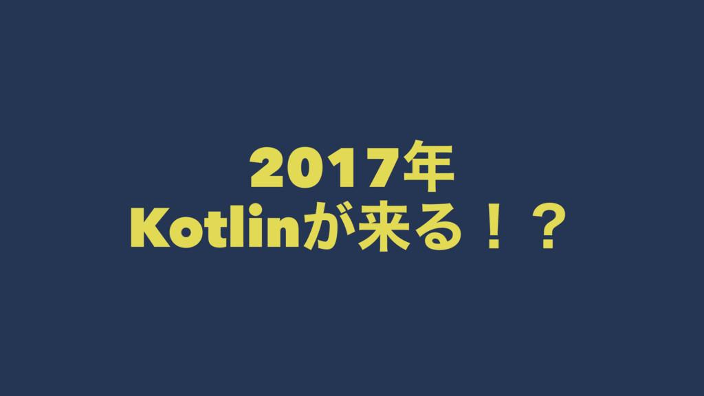 2017 Kotlin͕དྷΔʂʁ