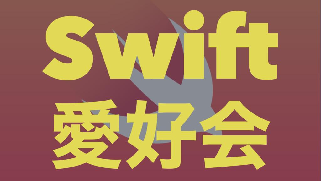 Swift Ѫձ