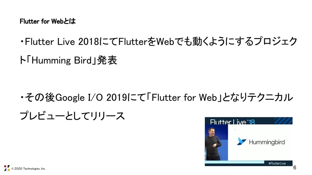 © ZOZO Technologies, Inc. Flutter for Webとは