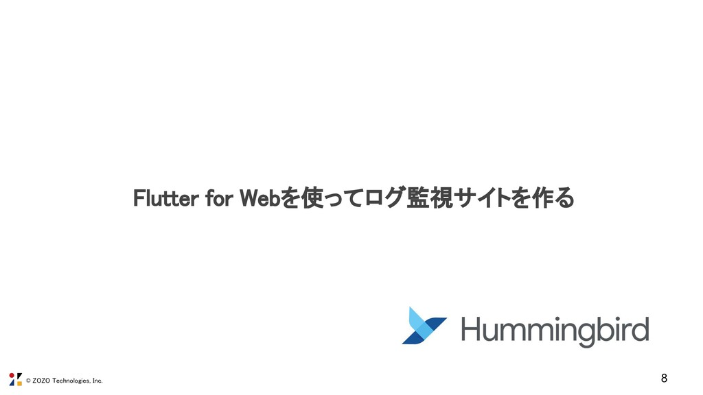 © ZOZO Technologies, Inc. 8 Flutter for Webを使って...