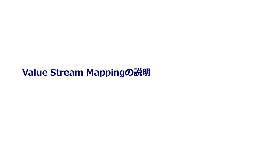 Value Stream Mappingの説明 10