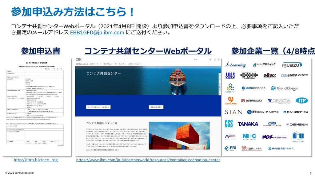 © 2021 IBM Corporation 5 参加申込み⽅法はこちら︕ コンテナ共創センタ...