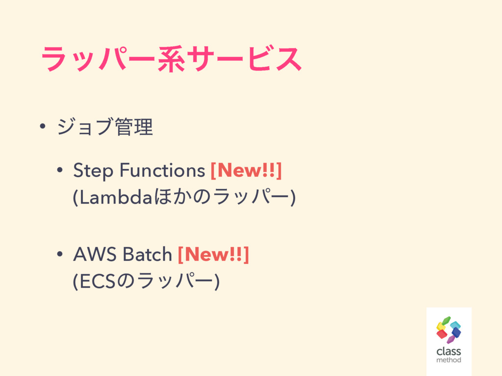 ϥούʔܥαʔϏε • δϣϒ؅ཧ • Step Functions [New!!]