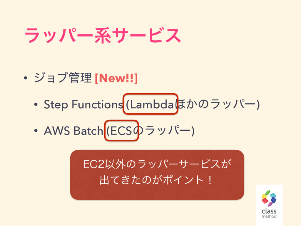 ϥούʔܥαʔϏε • δϣϒ؅ཧ [New!!] • Step Functions (Lam...