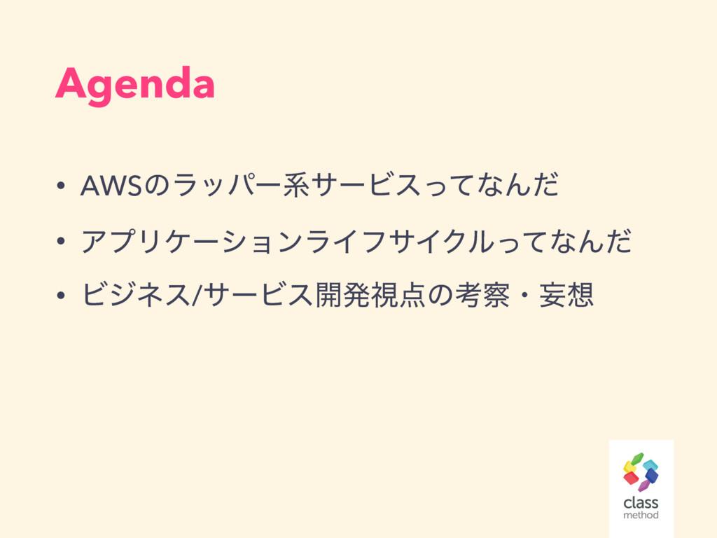 Agenda • AWSͷϥούʔܥαʔϏεͬͯͳΜͩ • ΞϓϦέʔγϣϯϥΠϑαΠΫϧͬͯ...