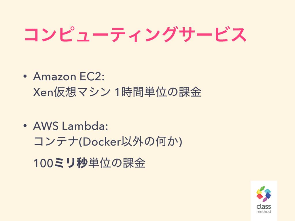 ίϯϐϡʔςΟϯάαʔϏε • Amazon EC2:  XenԾϚγϯ 1ؒ୯Ґͷ՝ۚ...