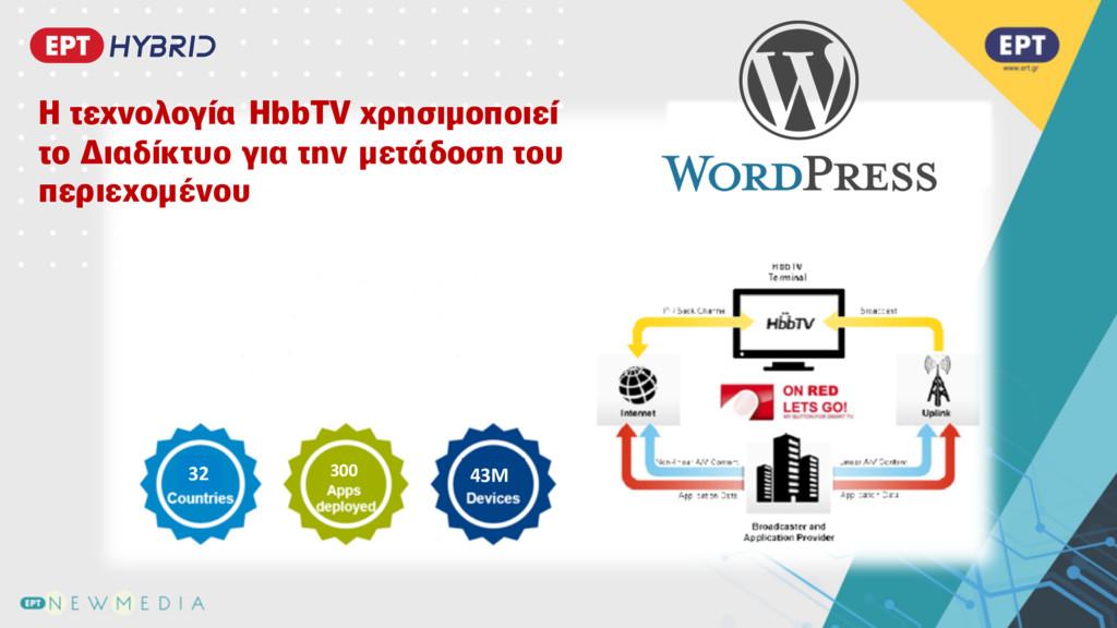 Η τεχνολογία HbbTV χρησιµοποιεί το Διαδίκτυο γι...