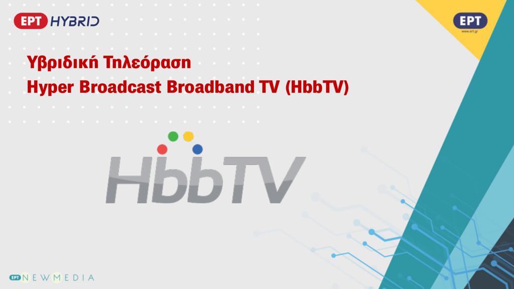 Υβριδική Τηλεόραση Hyper Broadcast Broadband TV...