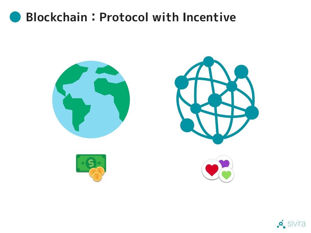sivira Blockchain:Protocol with Incentive