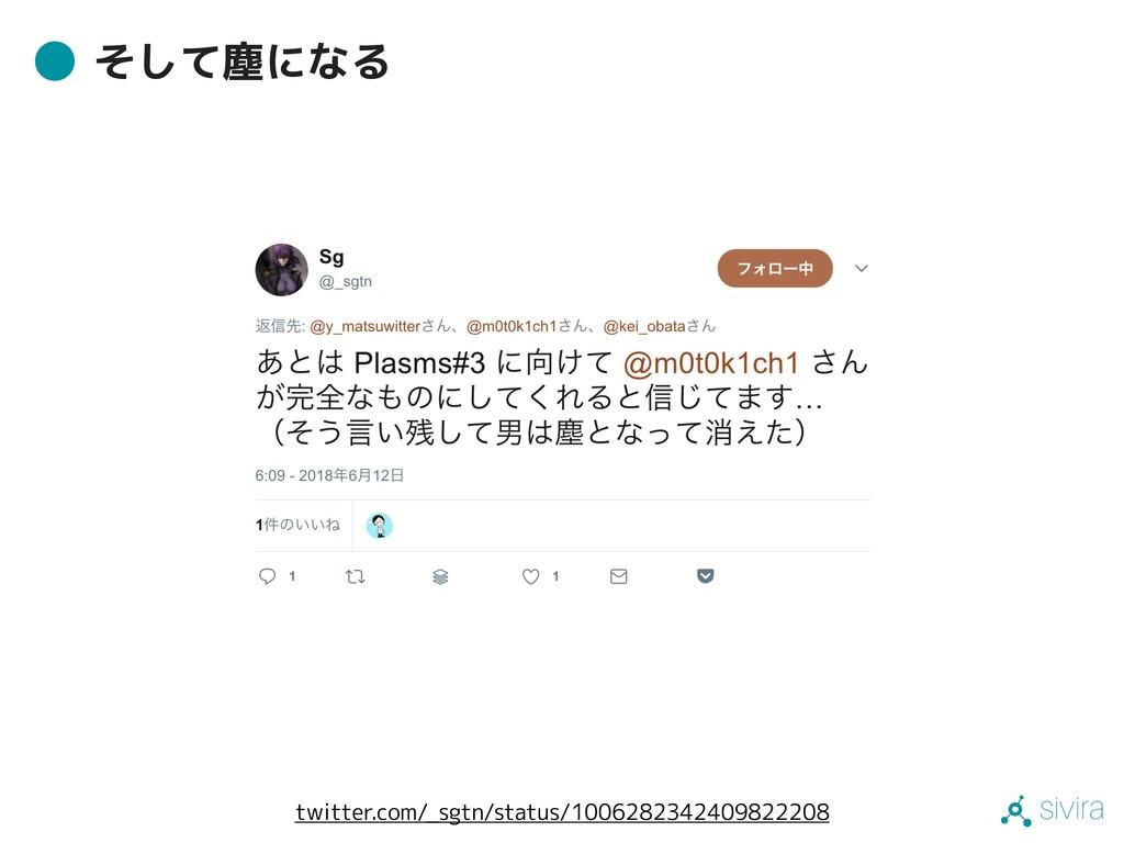 sivira そして塵になる twitter.com/_sgtn/status/1006282...