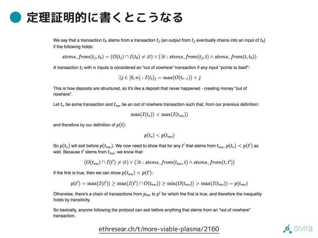 sivira 定理証明的に書くとこうなる ethresear.ch/t/more-viable...