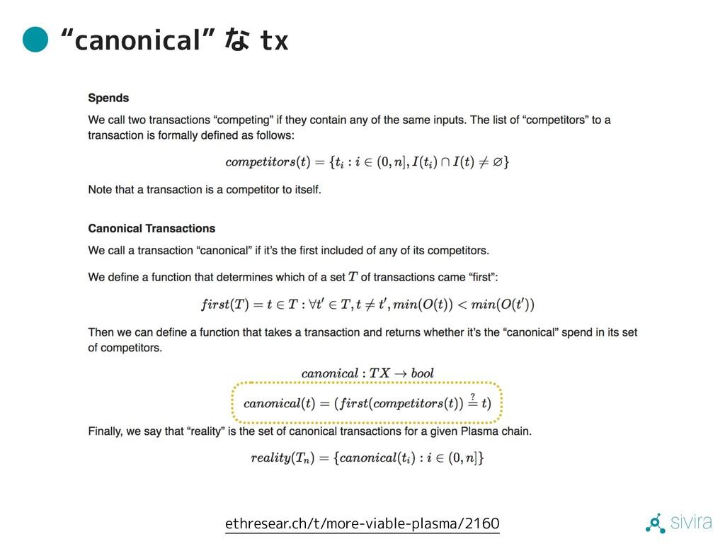 """sivira """"canonical"""" な tx ethresear.ch/t/more-via..."""