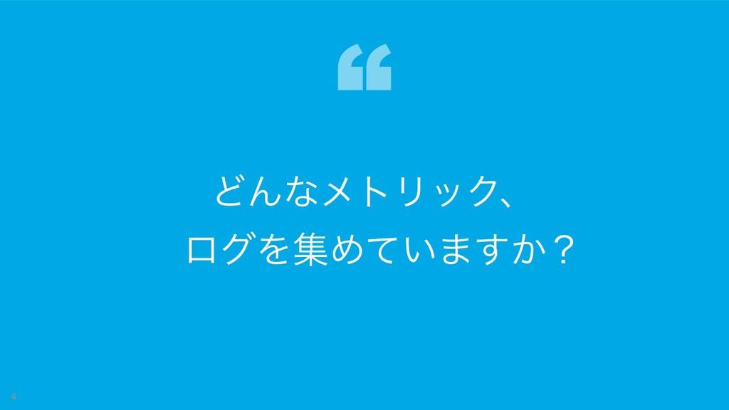 !4 ͲΜͳϝτϦοΫɺ ϩάΛूΊ͍ͯ·͔͢ʁ