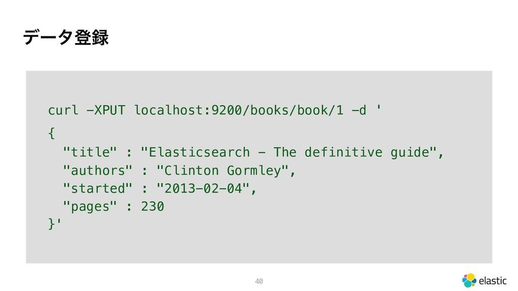 σʔλొ 40 curl -XPUT localhost:9200/books/book/1...
