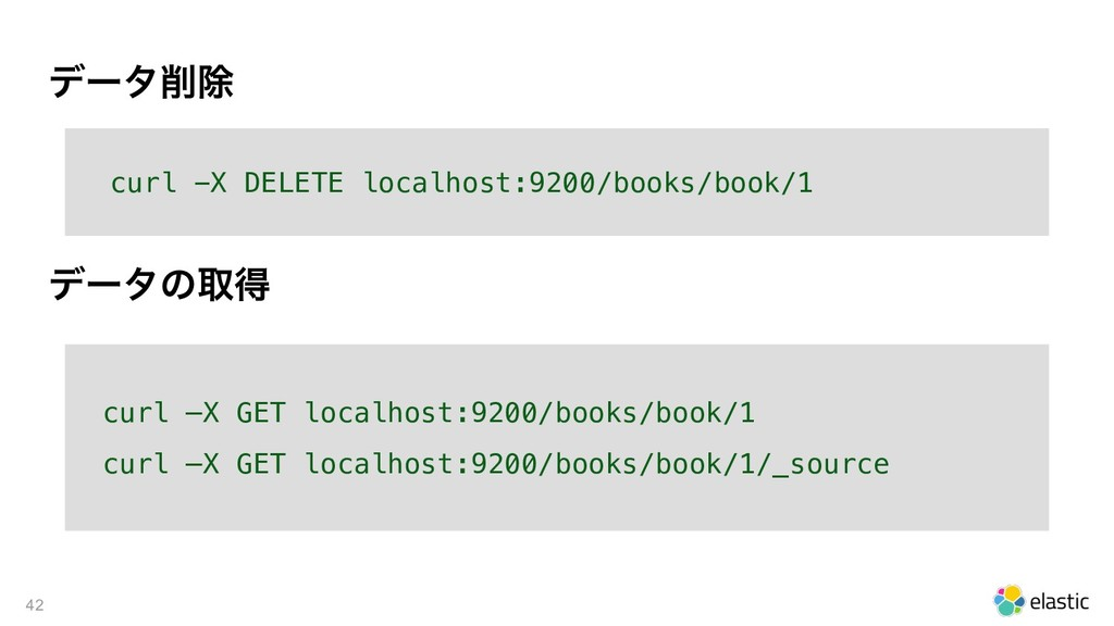 σʔλআ !42 curl -X DELETE localhost:9200/books/b...