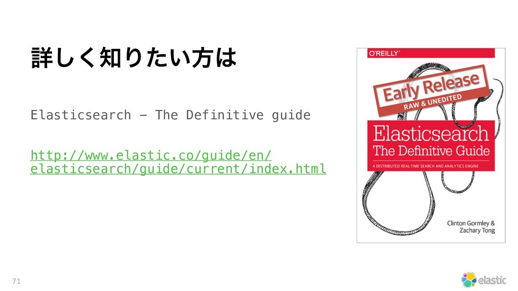 Elasticsearch - The Definitive guide