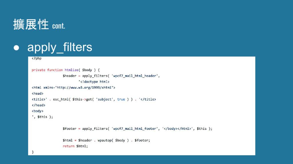 擴展性 cont. ● apply_filters