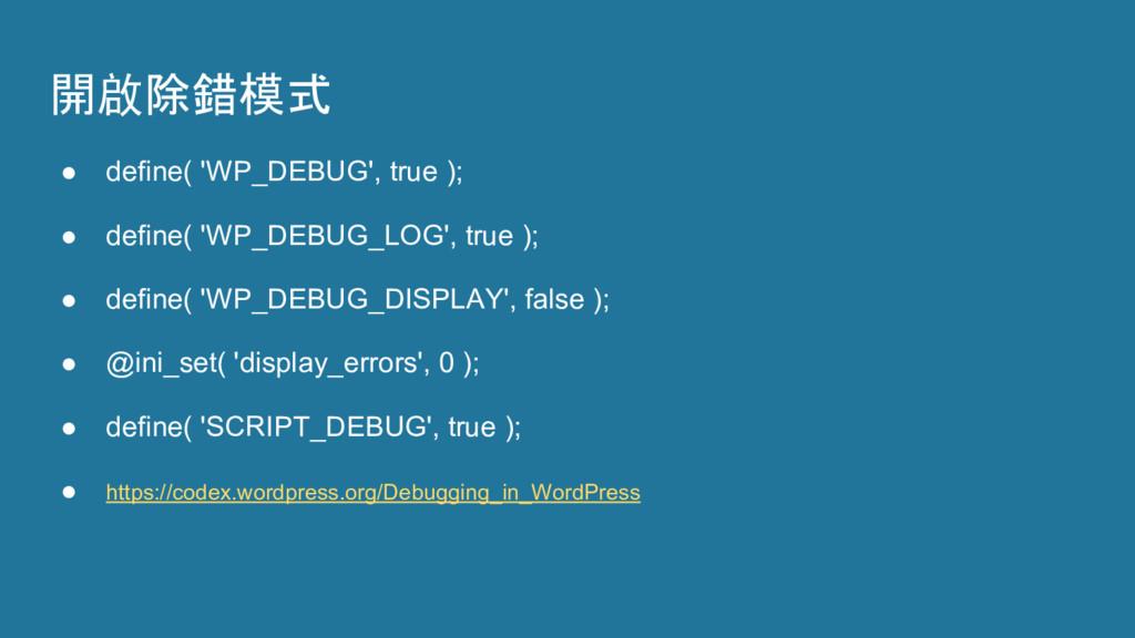 開啟除錯模式 ● define( 'WP_DEBUG', true ); ● define( ...