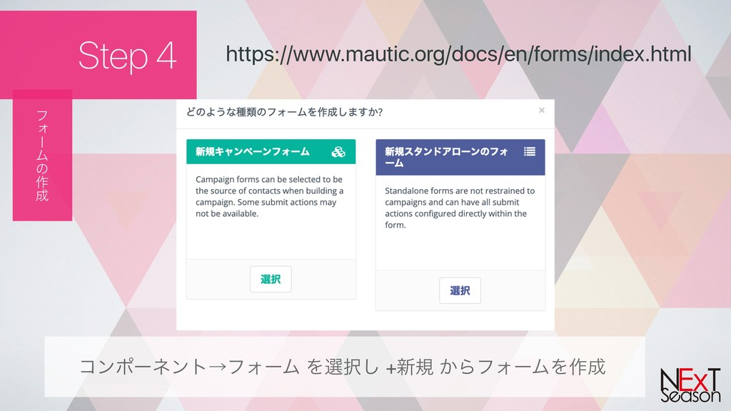 Step 4 https://www.mautic.org/docs/en/forms/ind...