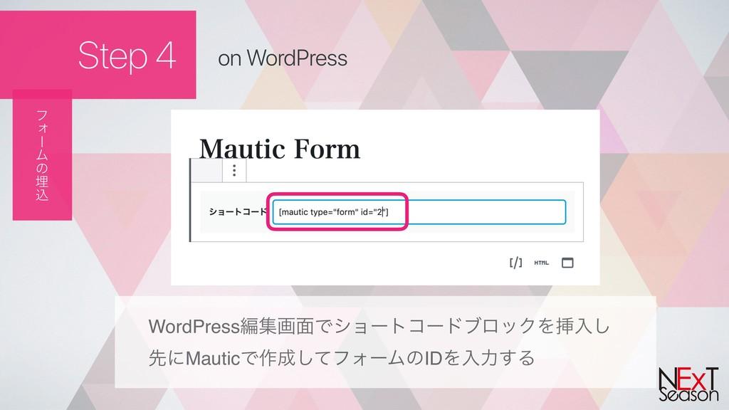 Step 4 WordPressฤूը໘ͰγϣʔτίʔυϒϩοΫΛૠೖ͠ ઌʹMauticͰ࡞...
